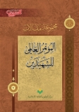 alshahed--7